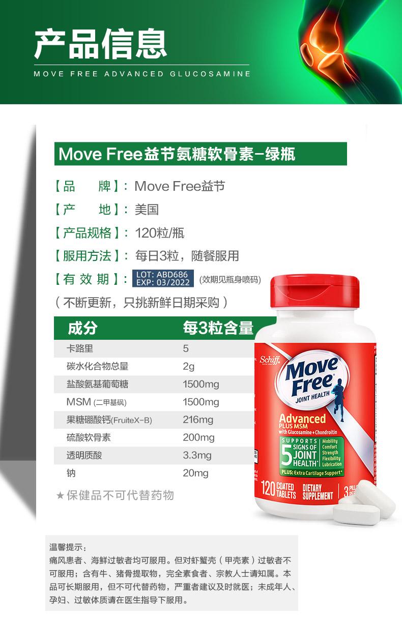Move Free益节氨糖绿瓶 软骨素加钙片 美国进口维骨力MSM 盐酸氨基葡萄糖非胶囊 骨维力成人中老年人护关节