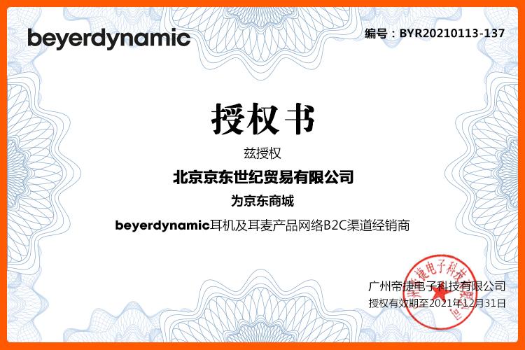 拜亚动力/拜雅 (beyerdynamic) DT240 Pro 标准HiFi级音质便携耳机 34欧姆