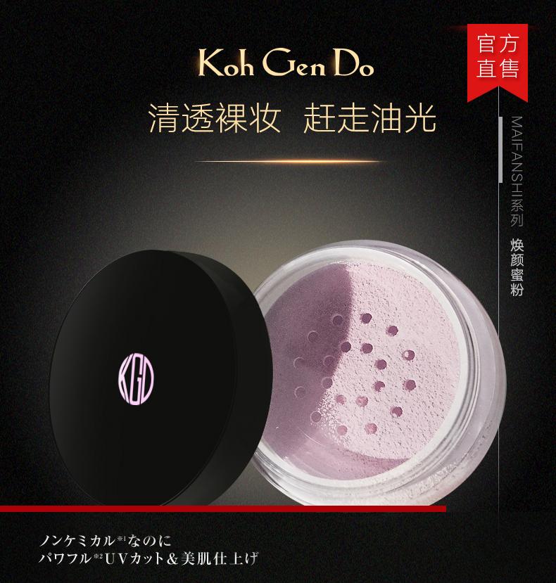 日本进口 江原道KohGenDo 蜜粉散粉10g/盒  婴儿粉色 定妆控油持久自然轻薄