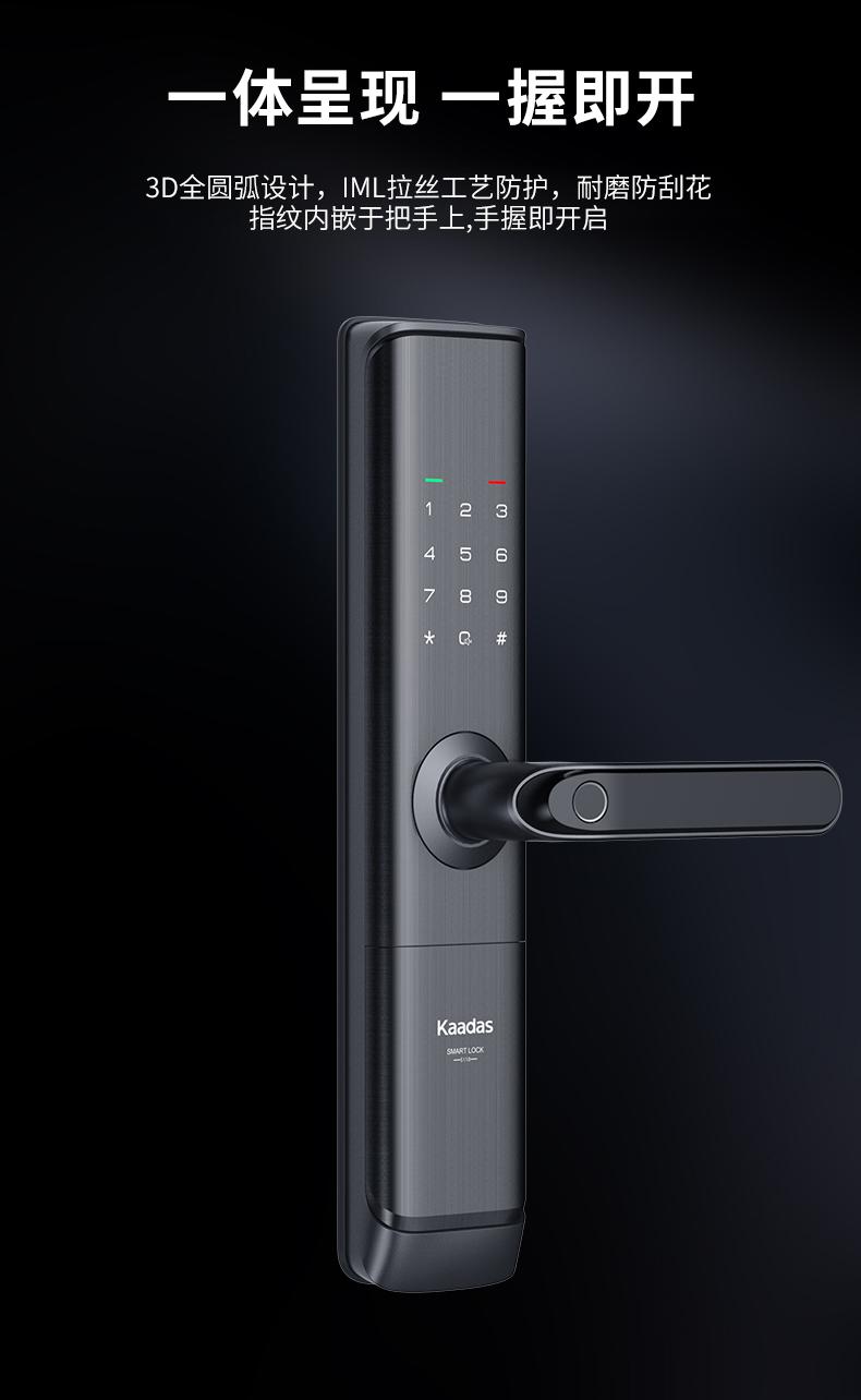 凯迪仕(KAADAS) S110智能锁指纹锁家用防盗门锁 密码锁WIFI智能门锁 APP远程密码解锁 红古铜