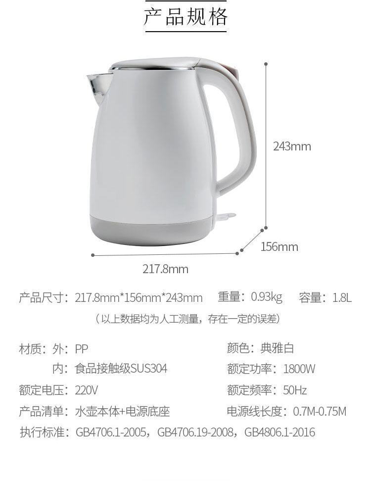 京东京造 JZ-DRSH003电水壶热水壶电热水壶304不锈钢1.8L容量暖水壶烧水壶开水壶智能断电