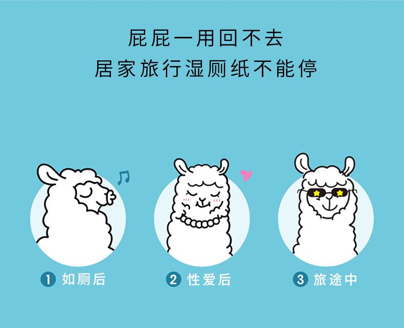 舒洁(Kleenex)湿厕纸羊驼湿厕纸 40片3包装 擦除99%细菌 清洁湿纸巾湿巾