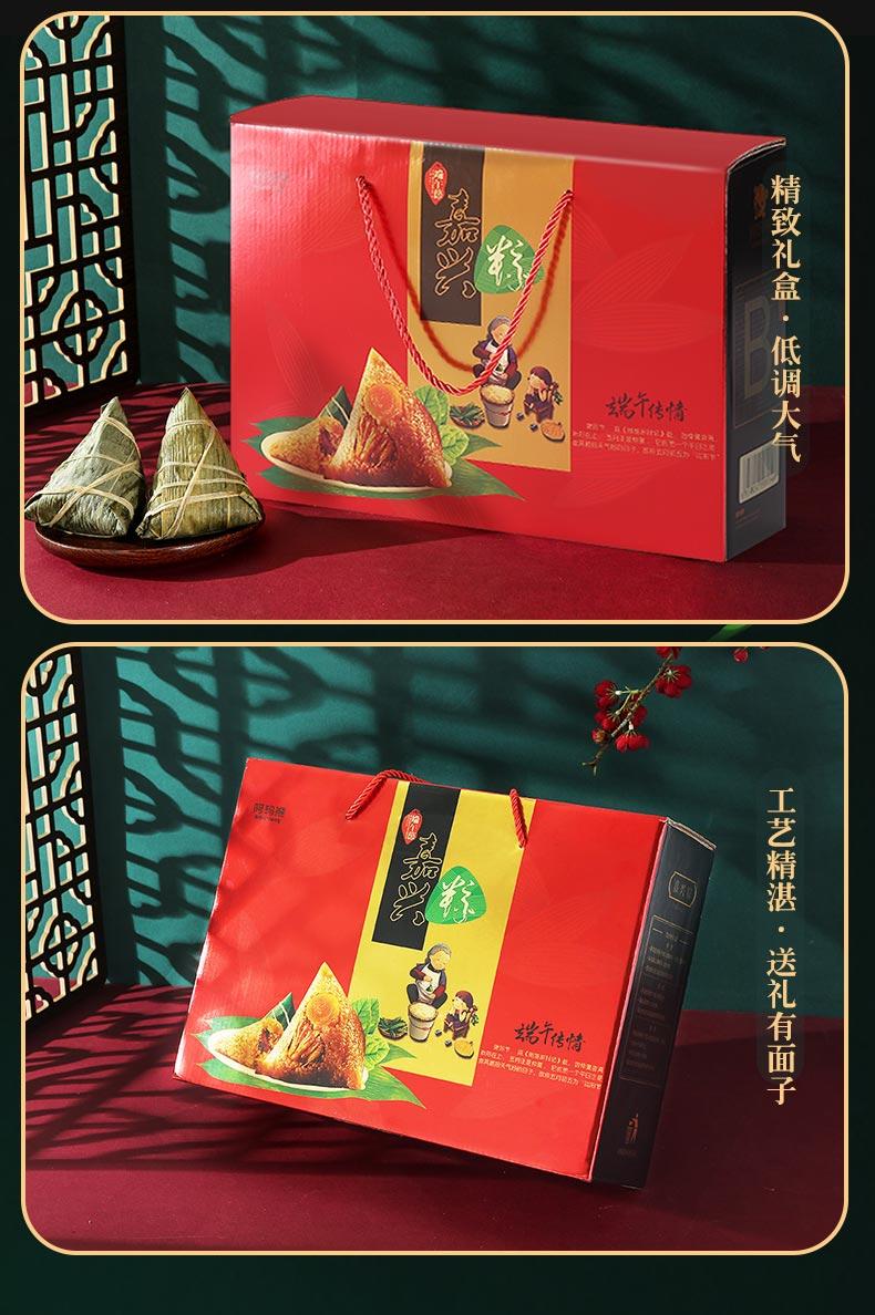 阿玛熊 正宗嘉兴粽子 早餐代餐 营养美味 8粽4味粽子礼盒1360g(送红油咸鸭蛋)