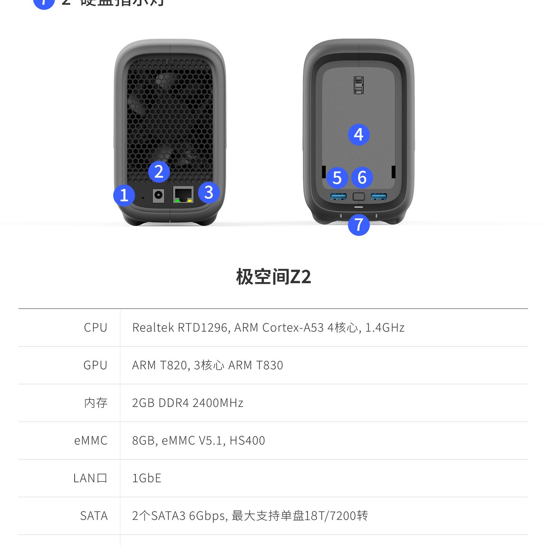 极空间 个人云 Z2 四核 2盘位NAS私有云 网络存储服务器 (无内置硬盘 )雪山白色