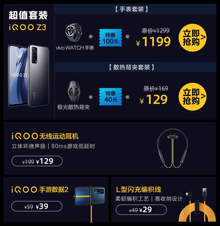 vivo iQOO Z3 6GB+128GB 云氧 高通骁龙768G 120Hz高刷竞速屏 55W闪充 6400万三摄 双模5G全网通手机iqooz3
