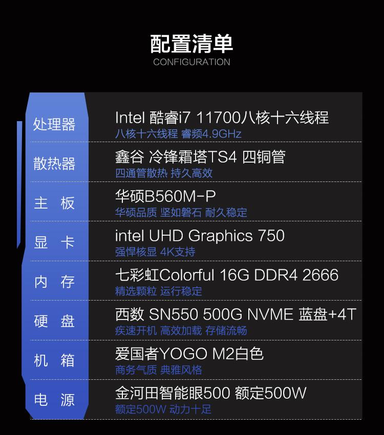 京天华盛 战无畏701 i7 11700/8G DDR4/500G台式组装电脑/商务办公企业采购/家用定制游戏主机UPC