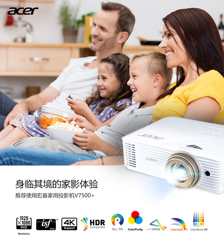 Acer 宏碁 彩绘 V7500+ 1080P家用3D投影仪 双重优惠折后¥3699