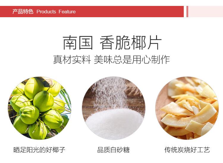 海南特产 南国 休闲零食 香脆椰子片60g*4盒