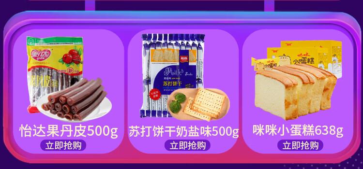 G糯怡达果丹皮500g苏打饼干奶盐味500g咪咪小蛋糕638g立即抢购立即抢购立即抢购-推好价 | 品质生活 精选好价