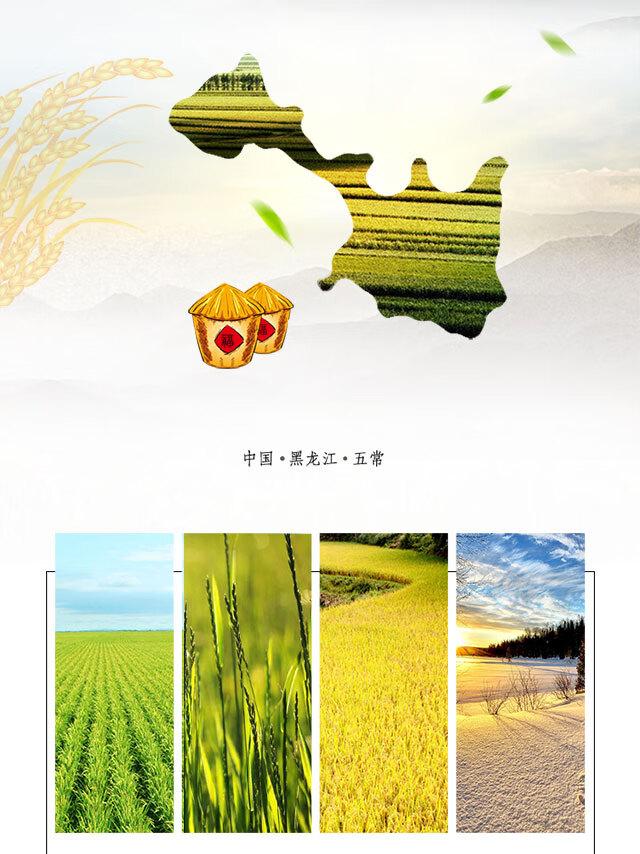 福临门 赋香稻 五常大米 中粮出品 5kg
