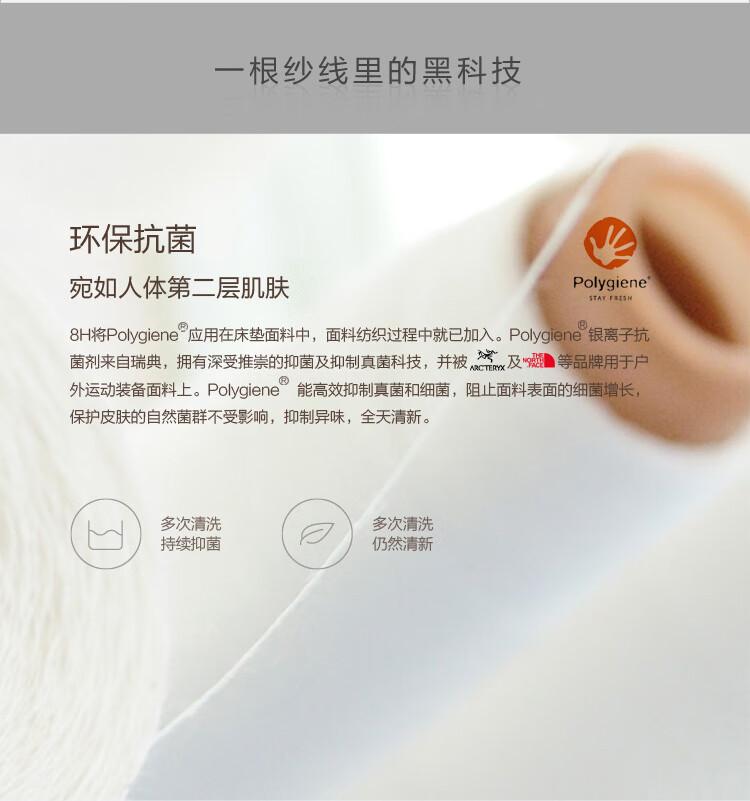 8H乳胶弹簧床垫N2 小米生态链企业3cm泰国乳胶层 瑞典抑菌物理防螨 独立袋装静音弹簧 席梦思床垫1800*2000