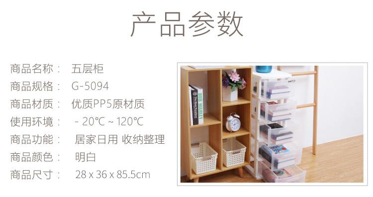 产品参数商品名称:五层柜商品规格:G-5094商品材质:优质PP5原材质使用环境:-20°C~120°C商品功能:居家日用收纳整理商品颜色:明白商品尺寸:28×36×85.5cm-推好价   品质生活 精选好价