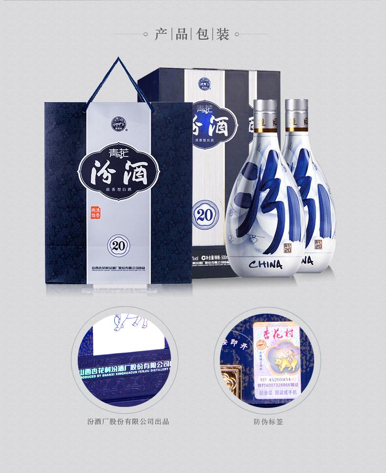 汾酒 白酒 青花20 清香型 高度白酒 53度 500ml*6瓶 整箱装