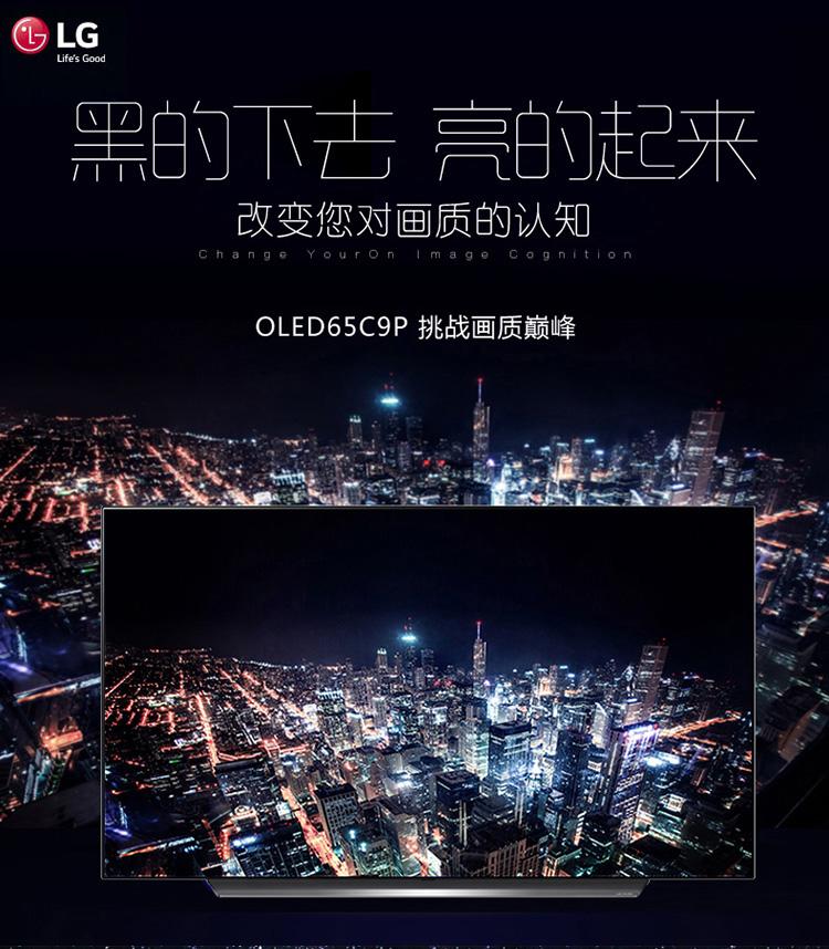LG OLED65B8SCB 65英寸 OLED电视机 ¥13988秒杀