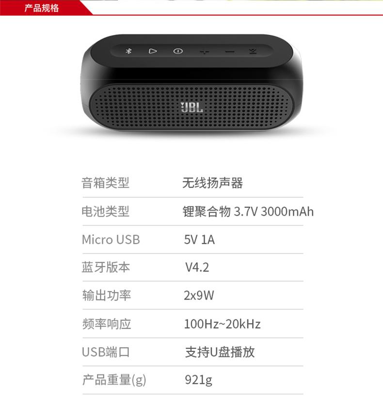 产品规格::8JB:::::::2音箱类型无线扬声器电池类型锂聚合物3.7V3000mAhMicro usB5VIA蓝牙版本4.2输出功率2x9W频率响应100Hz- 20kHzUSB端口支持U盘播放产品重量(g)921-推好价   品质生活 精选好价