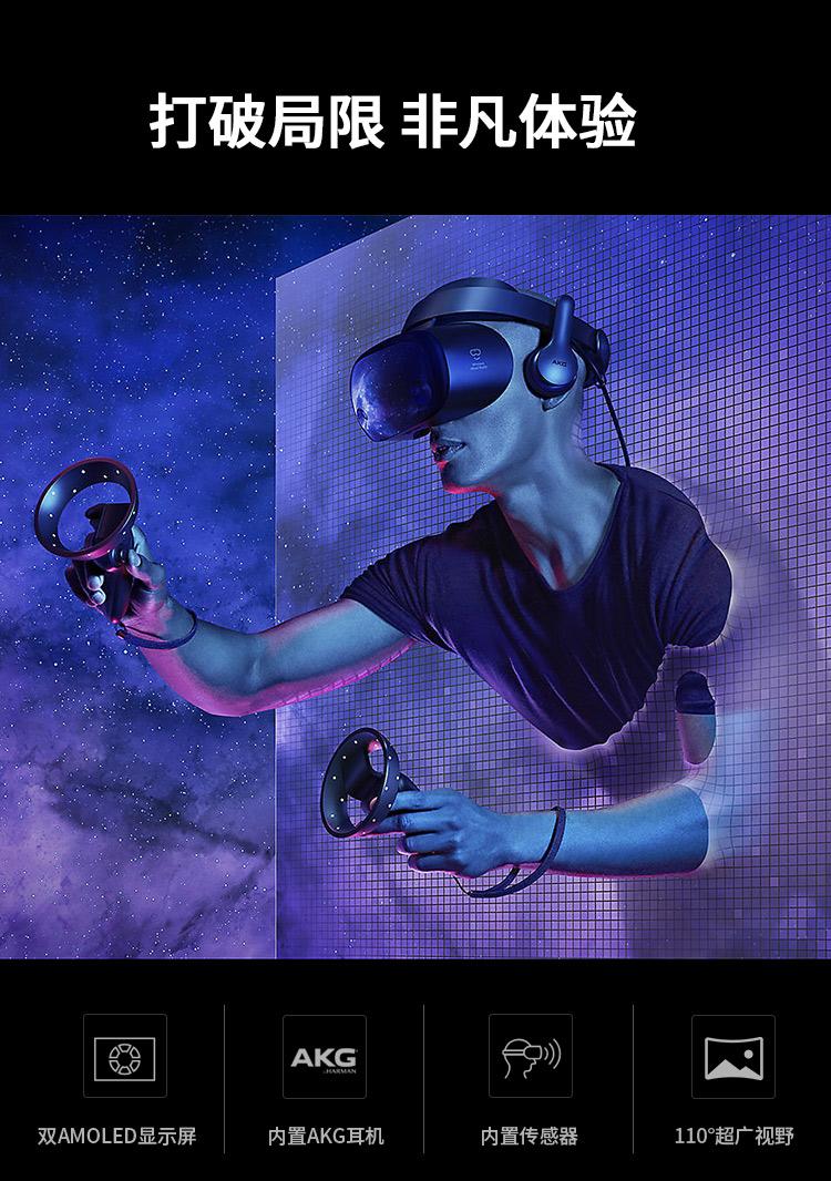 SAMSUNG 三星 Odyssey+ VR眼镜体感游戏机 智能3D头盔 3D体感手柄套装 4.6折$229史低 海淘转运到手约¥1753