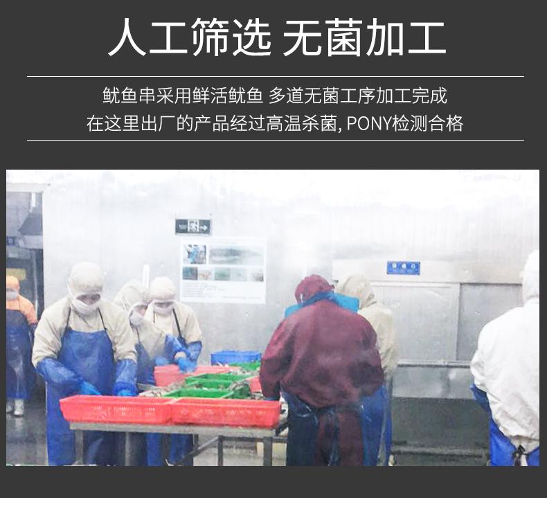 人工筛选无菌加工鱿鱼串采用鲜活鱿鱼多道无菌工序加工完成在这里出厂的产品经过高温杀菌,PONY检测合格-推好价 | 品质生活 精选好价