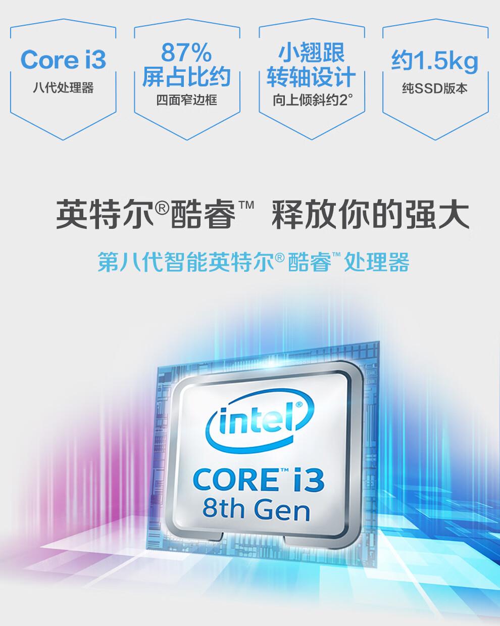 Core i387%小翘跟约1.5kg代处理器屏占比约转轴设计纯SSD版本四面窄边框向上倾斜约2°英特尔酷睿ˇ释放你的强大第八代智能英特尔酷睿处理器intel?CORE I38th Gen-推好价 | 品质生活 精选好价