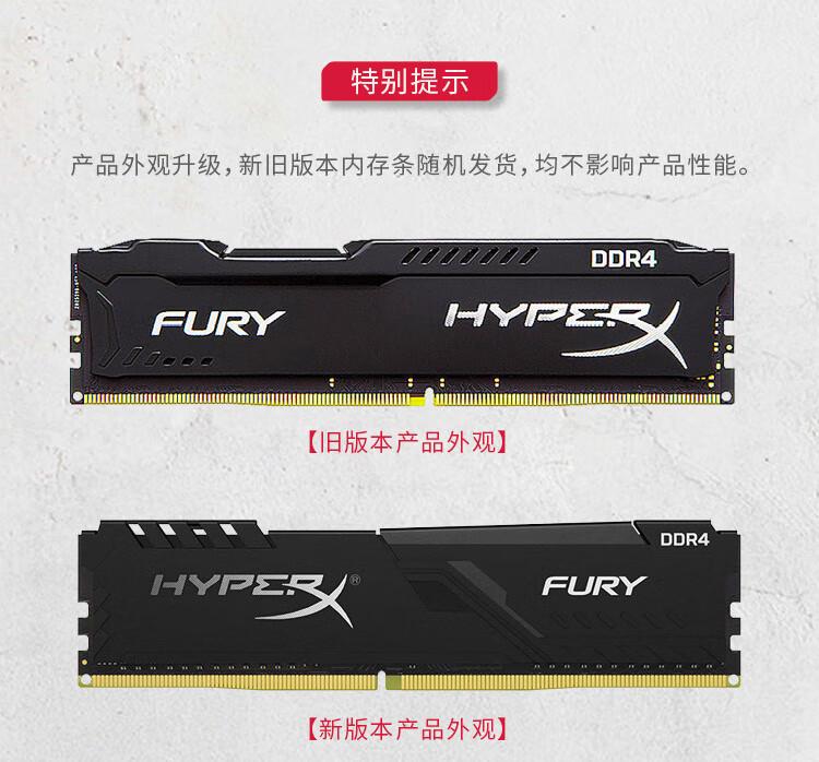 特别提示产品外观升级,新旧版本内存条随机发货,均不影响产品性能。DDR4FU尺R旧日版本产品外观】DDR4FURY【新版本产品外观】-推好价   品质生活 精选好价