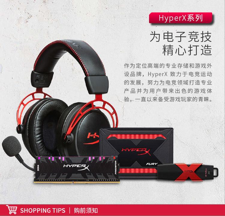 HyperX系列为电子竞技精心打造作为定位高端的专业存储和游戏外设品牌, HyperX致力于电竞运动的发展,努力为电竟领域打造专业产品并为用户带来出色的游戏体验,一直以来备受游戏玩家的青睐AUAYSHOPPING TIPS 购前须知-推好价   品质生活 精选好价