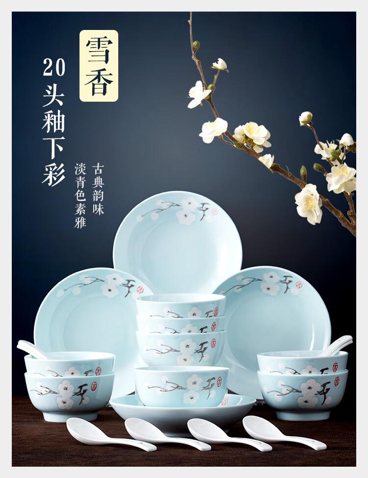 佳佰 雪香系列 20头碗碟餐具套装 ¥59.9秒杀