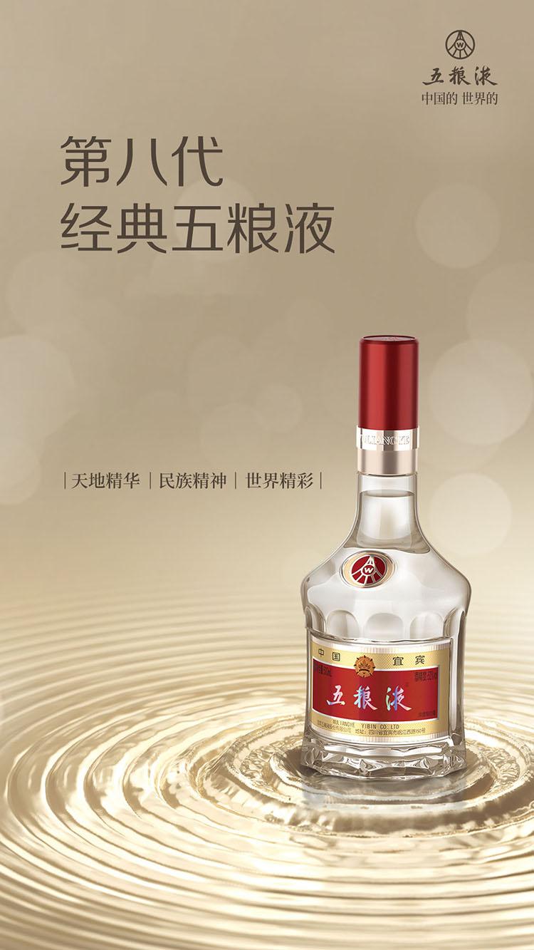五粮液 普5 52°白酒第八代 500ml 下单折后¥1049闪购