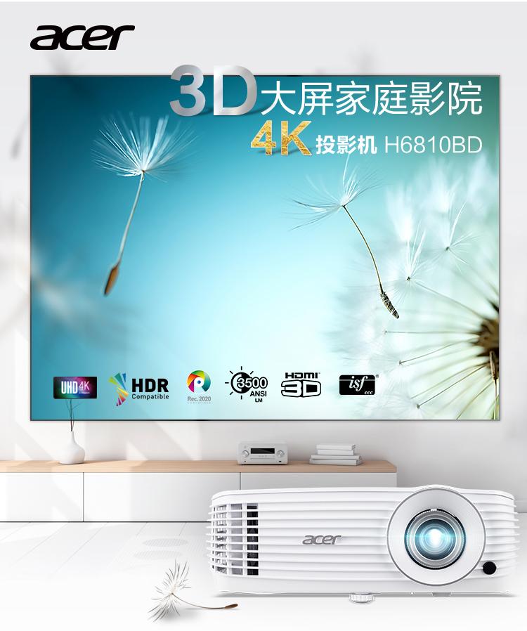 Acer 宏碁 彩绘 H6810BD 3500流明 4K高清3D投影机 双重优惠折后¥6899