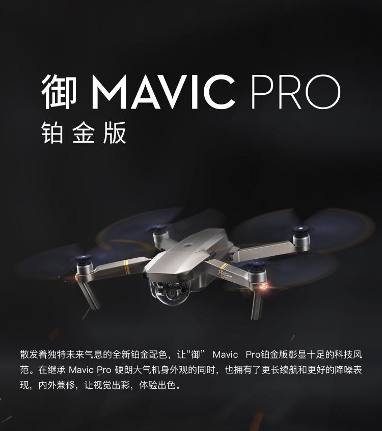 降¥1400 DJI 大疆 御 Mavic Pro 铂金版 便携 四轴航拍无人机 ¥4099秒杀史低
