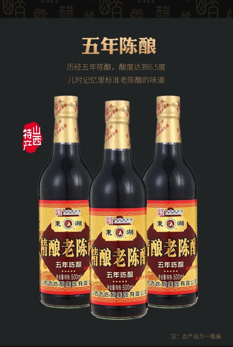 东湖 醋 五年陈酿老陈醋500ml  山西特产中华老字号