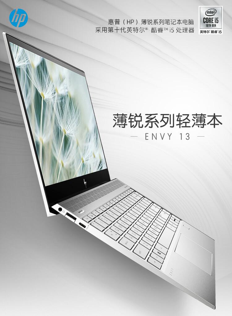 HP 惠普 薄锐 ENVY 13-aq1013TU 13.3英寸笔记本电脑(i5-10210U/8GB/1TB SSD)¥6499