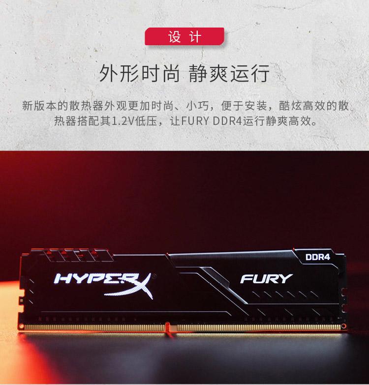设计外形时尚静爽运行新版本的散热器外观更加时尚、小巧,便于安装,酷炫高效的散热器搭配其1.2V低压,让 FURY DDR4运行静爽高效。DORAFURY-推好价   品质生活 精选好价