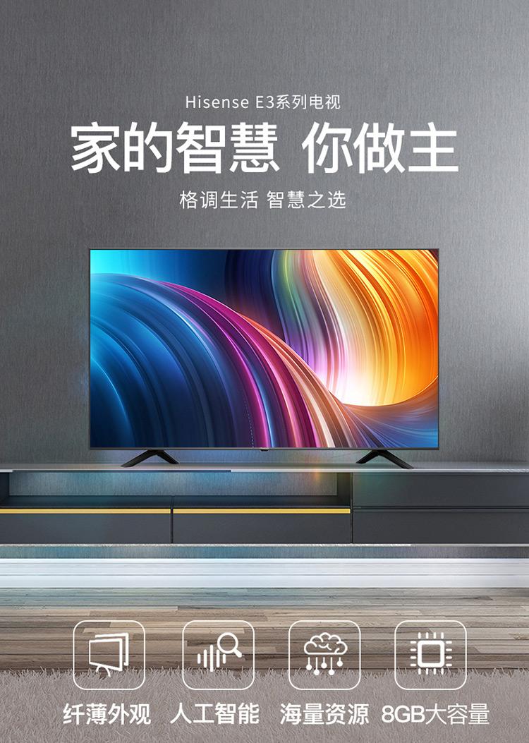 30日0点开始 海信 H50E3A 50英寸 4K智能液晶电视机 ¥1599