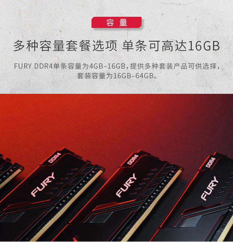 谷多种容量套餐选项单条可高达16GBFURY DDR4单条容量为4GB-16GB,提供多种套装产品可供选择,套装容量为16GB-64GB。-推好价   品质生活 精选好价