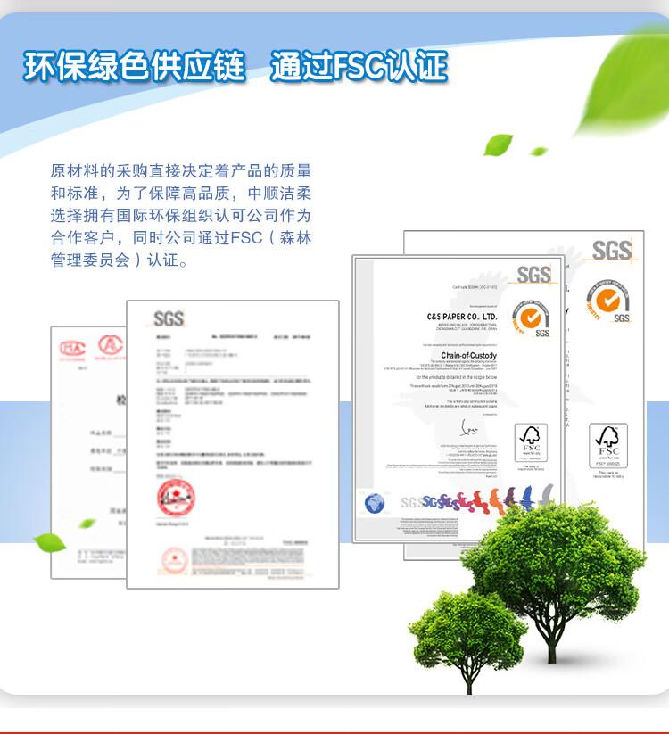 环保绿色供应链通过用SC认证原材料的采购直接决定着产品的质量和标准,为了保障高品质,中顺洁柔选择拥有国际环保组织认可公司作为合作客户,同时公司通过FsC(森林管理委员会)认证SGSSGS②④/C&S PAPER CO. LTDG sScs-推好价 | 品质生活 精选好价