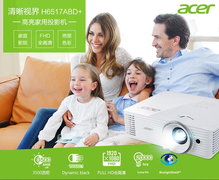 降300元 acer 宏碁 H6517ABD+ 高清3D投影机 双重优惠折后¥3299秒杀