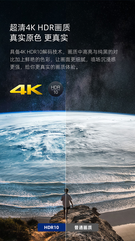 超清4KHDR画质真实原色更真实具备4KHDR10解码技术,画质中高亮与纯黑的对比加上鲜艳的色彩,让画面更细腻,临场沉浸感更强,给你更真实的画质体验。KKHDRTO普通画质-推好价 | 品质生活 精选好价