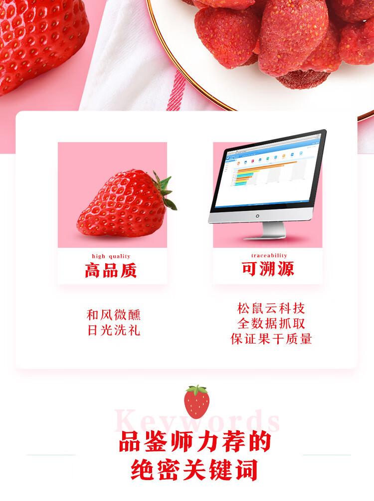 三只松鼠草莓干 蜜饯果干果脯办公室休闲零食水果干106g/袋