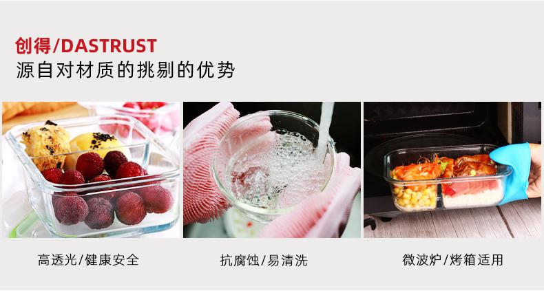 创得/ DASTRUST源自对材质的挑剔的优势高透光/健康安全抗腐蚀/易清洗微波炉/烤箱适用-推好价   品质生活 精选好价
