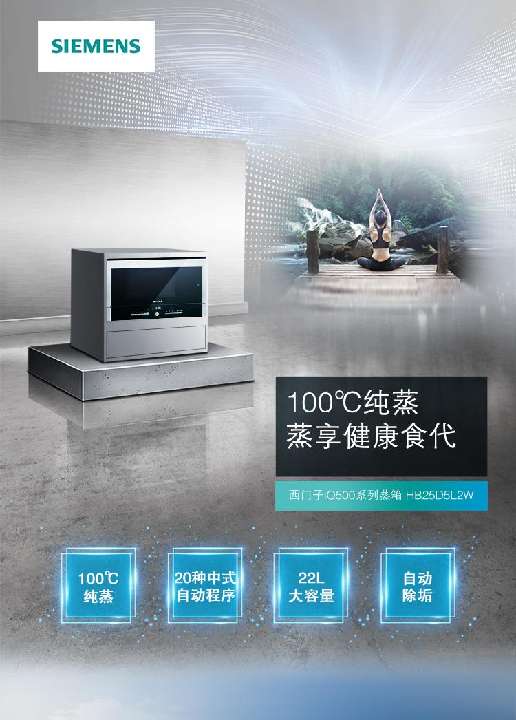 SIEMENS 西门子 HB25D5L2W 嵌入式蒸箱 22L 下单折后¥3399