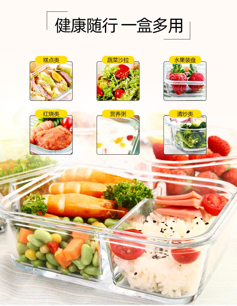 健康随行一盒多用糕点类蔬菜沙拉水果装盘红烧类营养粥清炒类-推好价   品质生活 精选好价