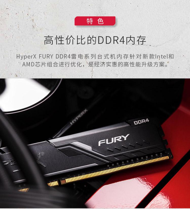 特色高性价比的DDR4内存HyperX FURY DDR4雷电系列台式机内存针对新款nte和AMD芯片组合进行优化,是经济实惠的高性能升级方案URlllllIlllllllllllllllllllllllllllllllllllIIIIIIIImmiIIImImilllllllllilllllIll-推好价   品质生活 精选好价