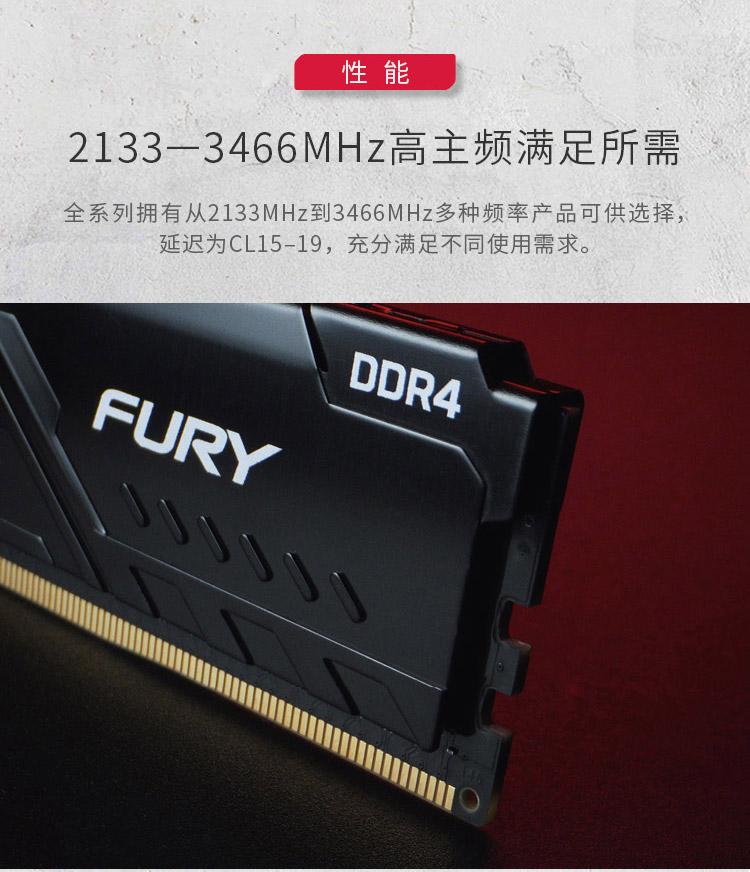 性能2133-3466MHz高主频满足所需全系列拥有从2133MHz到3466MHz多种频率产品可供选择,延迟为CL15-19,充分满足不同使用需求。DORA公y-推好价   品质生活 精选好价