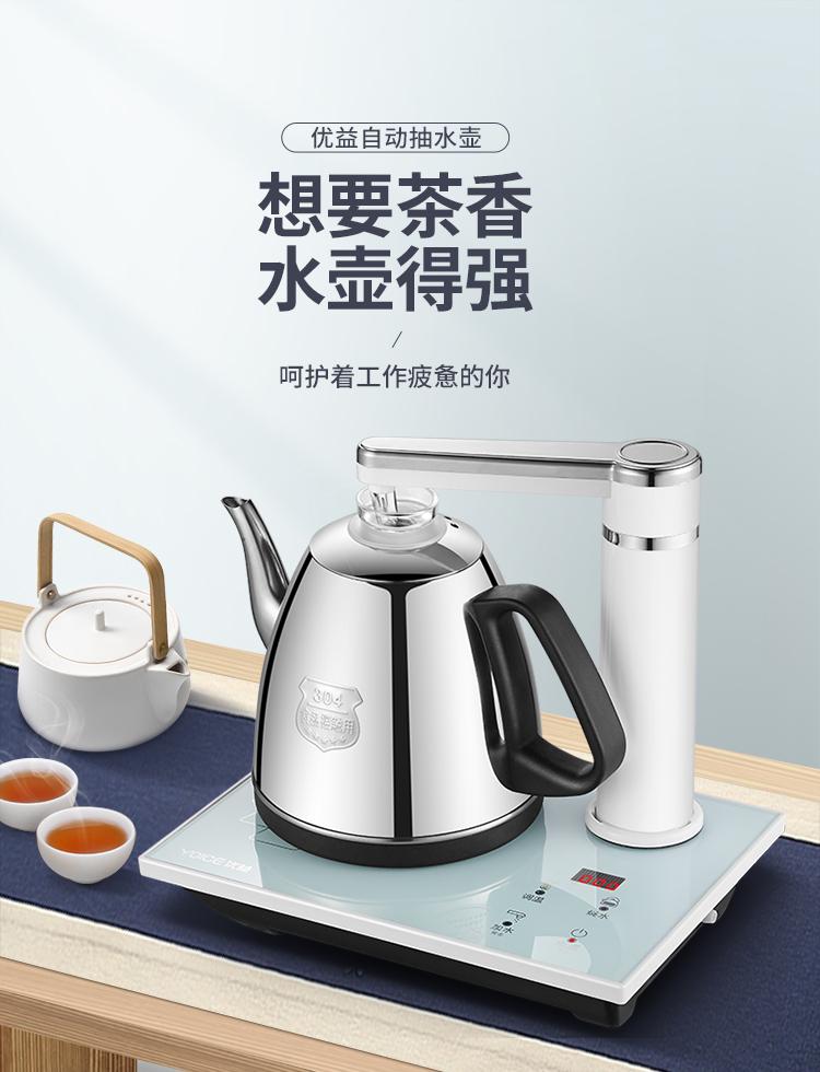 优益(Yoice)自动上水电热水壶 304不锈钢电水壶 上水器 烧水壶 电茶壶茶炉 茶具 YC-211