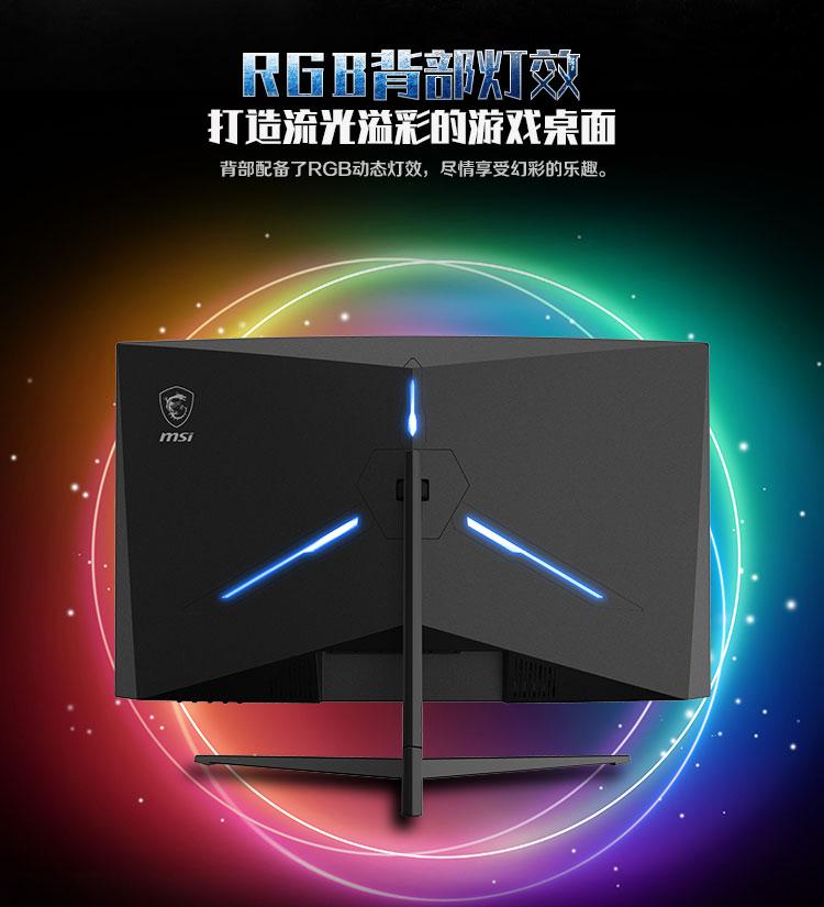 微星(MSI)PAG271CQR 2K 144Hz高刷新率 27英寸 第三代创新曲率1500R  电竞游戏电脑显示器 三年上门