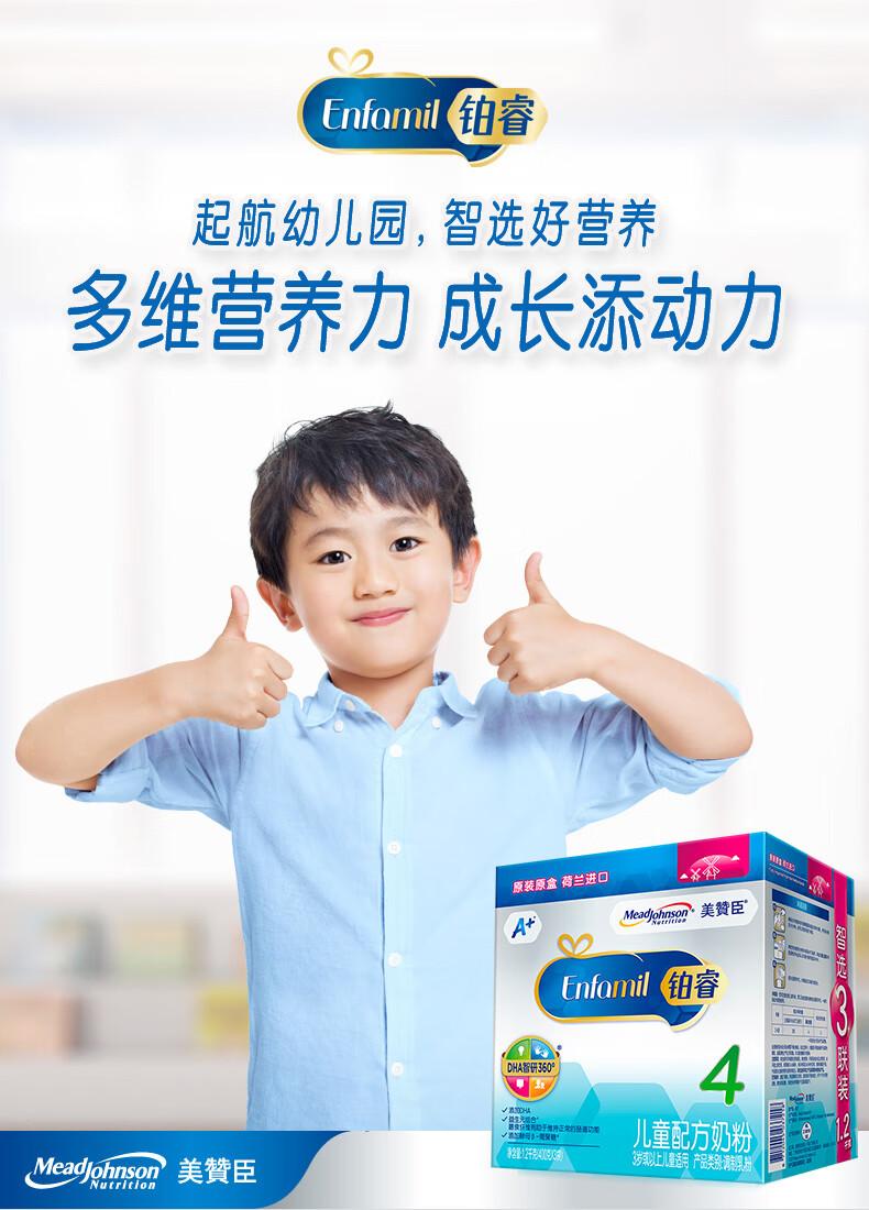 荷兰进口 Mead Johnson 美赞臣 铂睿 婴儿配方奶粉 4段 400g*3罐*3件 双重优惠折后¥402.2