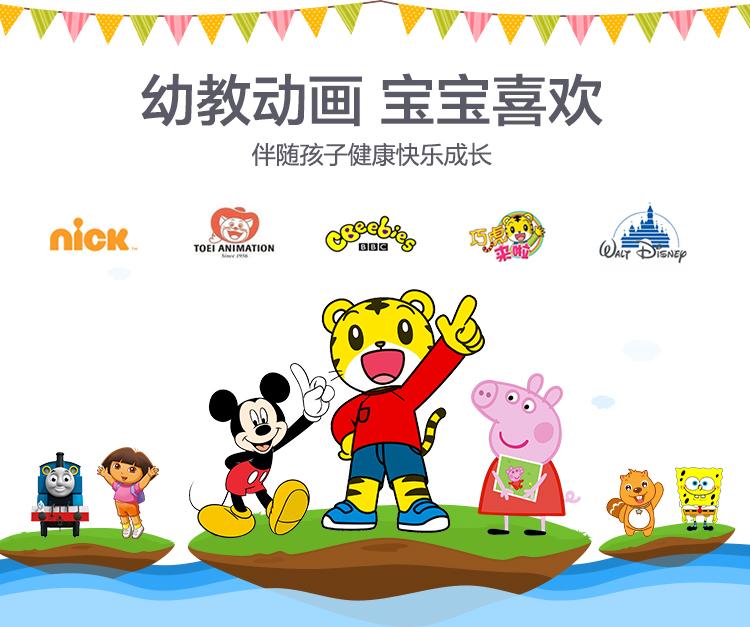 幼教动画宝宝喜欢伴随孩子健康快乐成长nIcKTOEI ANIMATION飞性-推好价 | 品质生活 精选好价
