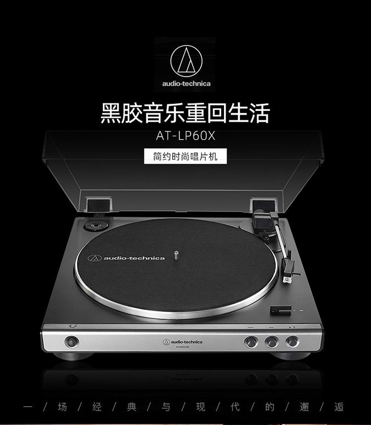 Audio-Technica 铁三角 AT-LP60X 黑胶唱机 京东优惠券折后¥919