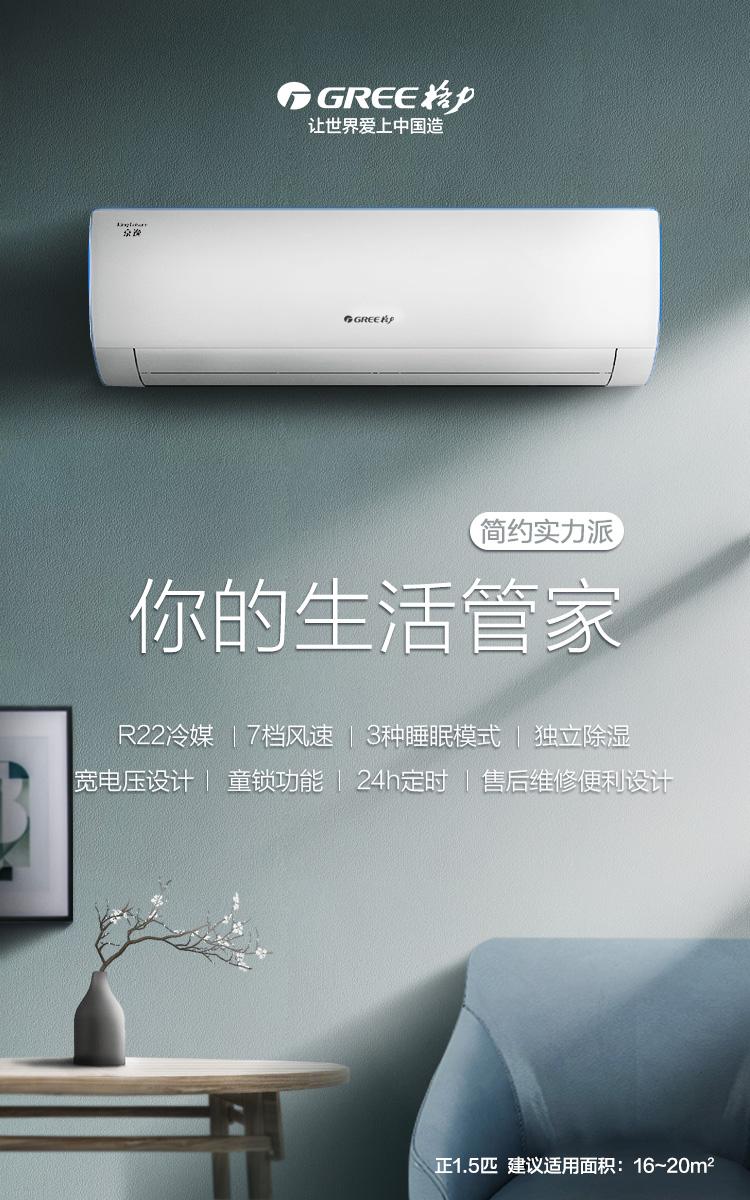 GREE 格力 KFR-35GW/DbD3 1.5匹 定速冷暖 壁挂式空调 京东优惠券折后¥1849秒杀