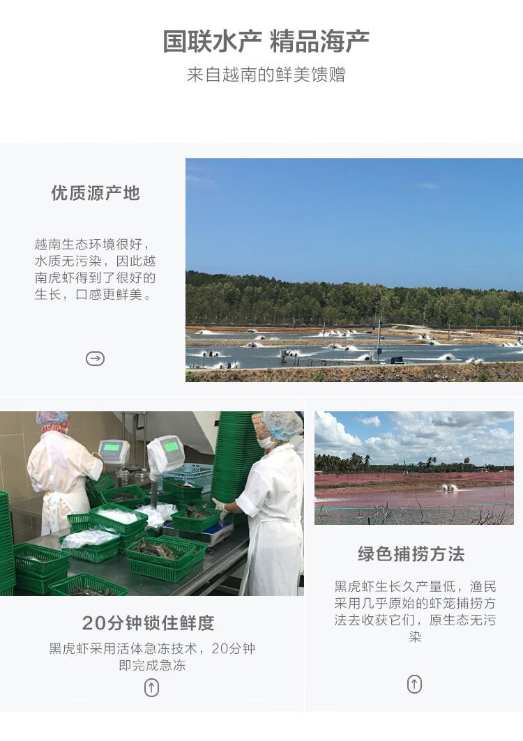 国联  冷冻越南黑虎虾仁(大号) 200g 18-22只 袋装