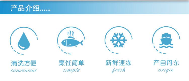 产品介绍清洗方便烹饪简单新鲜速冻产自丹东C0151e-推好价 | 品质生活 精选好价